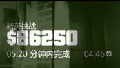 全福精英挑战4分46