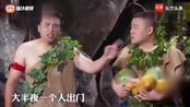 《周六夜现场》:岳云鹏是明媒正娶,长得好看还被打,性贝眄误啊