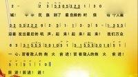 中华人民共和国国歌大合唱简谱