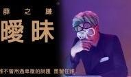 薛之谦 - 暧昧(歌词版)