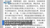 强奸幼女案罪犯赵志勇被执行死刑:奸淫25名女学生含14名幼女