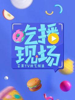 吃播现场[2019]