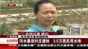 广西多地强降雨部分村庄被淹 3.5万居民用水难