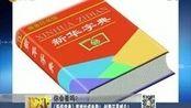《新华字典》将被拍成电影?创意还是噱头?