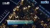 07月29日江夏新闻第1集在线播放_JXTV播放器_江夏新闻 - 江夏广播电视台官方网站