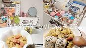 燕燕的vlog.27 烤面包   咖喱杂蔬   金枪鱼藜麦三角饭团   火腿面条