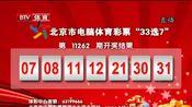 """北京市电脑体育彩票""""33选7""""第11262期开奖结果"""