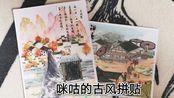 【古风拼贴】咪咕的古风拼贴vol. 102