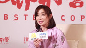 """《龙虾刑警》袁姗姗专访:与黑粉""""相处""""得很愉快"""