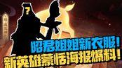 【爆料抢先看】杨玉环皮肤优化!瑶,王昭君喜提新衣!新英雄蒙恬海报爆料!