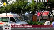 广州地铁施工区域出现路面塌陷