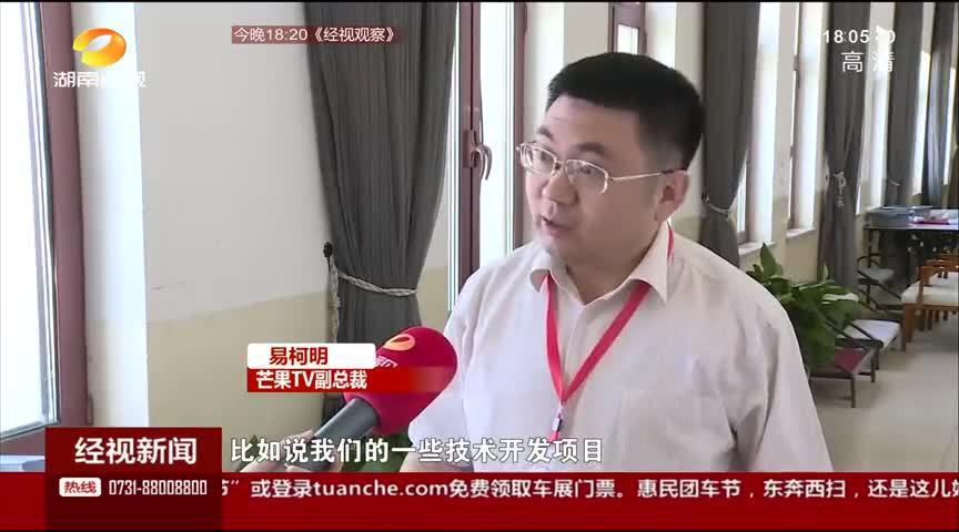 北京:新湖南·中关村协同创新发展论坛在京举行 论坛聚焦...