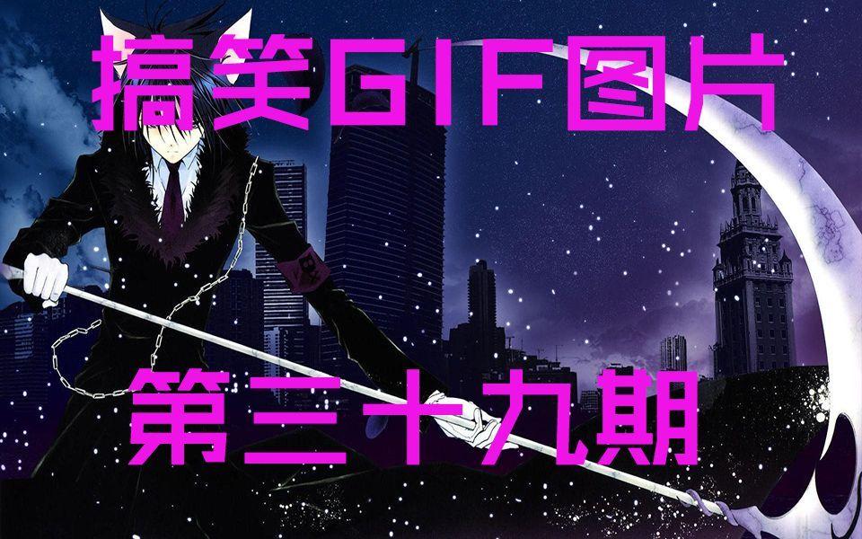 【富江酱】GIF动态图片搞笑视频第三十九期