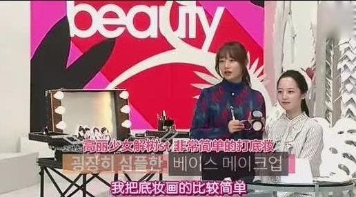 韩国御用化妆师再现IU少女妆 用清透肤质迷倒李俊基