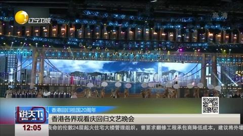 香港各界观看 庆回归文艺晚会