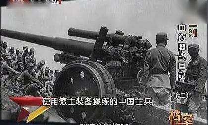 血战三湘之衡阳保卫战上部