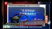 碧桂园就安全事故致歉,回应9000亿负债 (1)