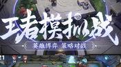 王者荣耀王者模拟战:用墨子蔡文姬配合7长安,续航与控制不容小觑!