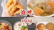 [逛吃vlog02]顺盈小食|糯米饭|濑粉|格仔饼|一记面馆|鲜虾蟹子云吞面|贝克达人|面包|早餐