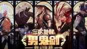 剑来!DNF男鬼剑士三次觉醒技能演示【5P】