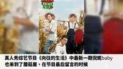 《向往的生活》杨颖字迹曝光,网友:像小学生