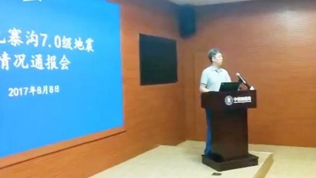 中国地震局局举行关于九寨沟地震情况通报会现场