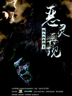 道人山异闻[恶灵再现](恐怖片)