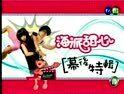 海派甜心幕后特辑-2009-10-25