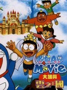 哆啦A梦[大雄与云之王国] 剧场版