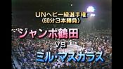 1977.08.25 AJPW Summer Action Series 2 Day 9 - 三局两胜赛 ジャンボ鶴田 vs. Mil Mascaras