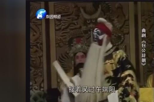 曲剧大师兰文祥亲传弟子马遂良演唱《包公辞朝》十二个月一折