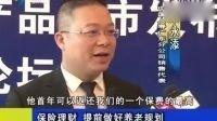 广东电视台中国人寿鸿福至尊