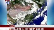 """中央气象台:台风""""玛利亚""""将登陆我国"""