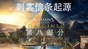 刺客信条起源第8部分 英文字幕 Assassins Creed Origins Part 8 English Subtitle