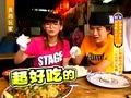 TVBS食尚玩家 2013-11-18期