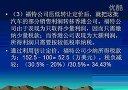 国际会计24-视频教程-浙江大学-到www.Daboshi.com