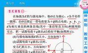 高考物理一轮 电场(14)库伦定律5