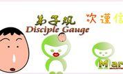 弟子规(Disciple Gauge))全文朗读动画片 02期 谨