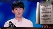 【WinkRoy出品】王源朗读者