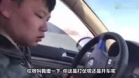 陕西方言-极品驾校学员