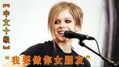 【中文十级】艾薇儿第一首中文歌《Girlfriend》