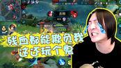 张大仙被一个残血肉欺负:他明明比我低一千经济!观众:太惨了