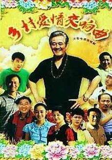 乡村爱情故事第4部(国产剧)