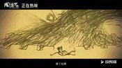 """国产动画《风语咒》曝""""那个村""""片段,魔性""""村史""""曝光"""