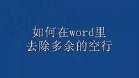 word排版技巧之去除多余空行