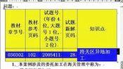 进出口货物报关单填制04-教学视频-上海交大-请到www.Daboshi.com—在线播放—优酷网,视频高清在线观看