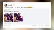 杨洋坐飞机偶遇王丽坤 晒合影比耶瞪眼很搞怪-  搜狐视频娱乐播报2018年第4季-搜狐视频娱乐播报