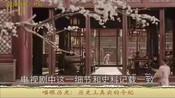 《延禧攻略》历史上魏璎珞的原型原来是这样国语高清.qsv