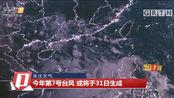 关注天气:今年第7号台风,或将于近日生成