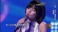 中国好歌曲  徐苑《孤城》